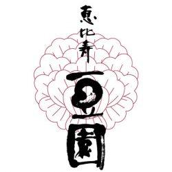 恵比寿 豆園  ebisu mamezono