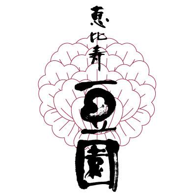 恵比寿豆園