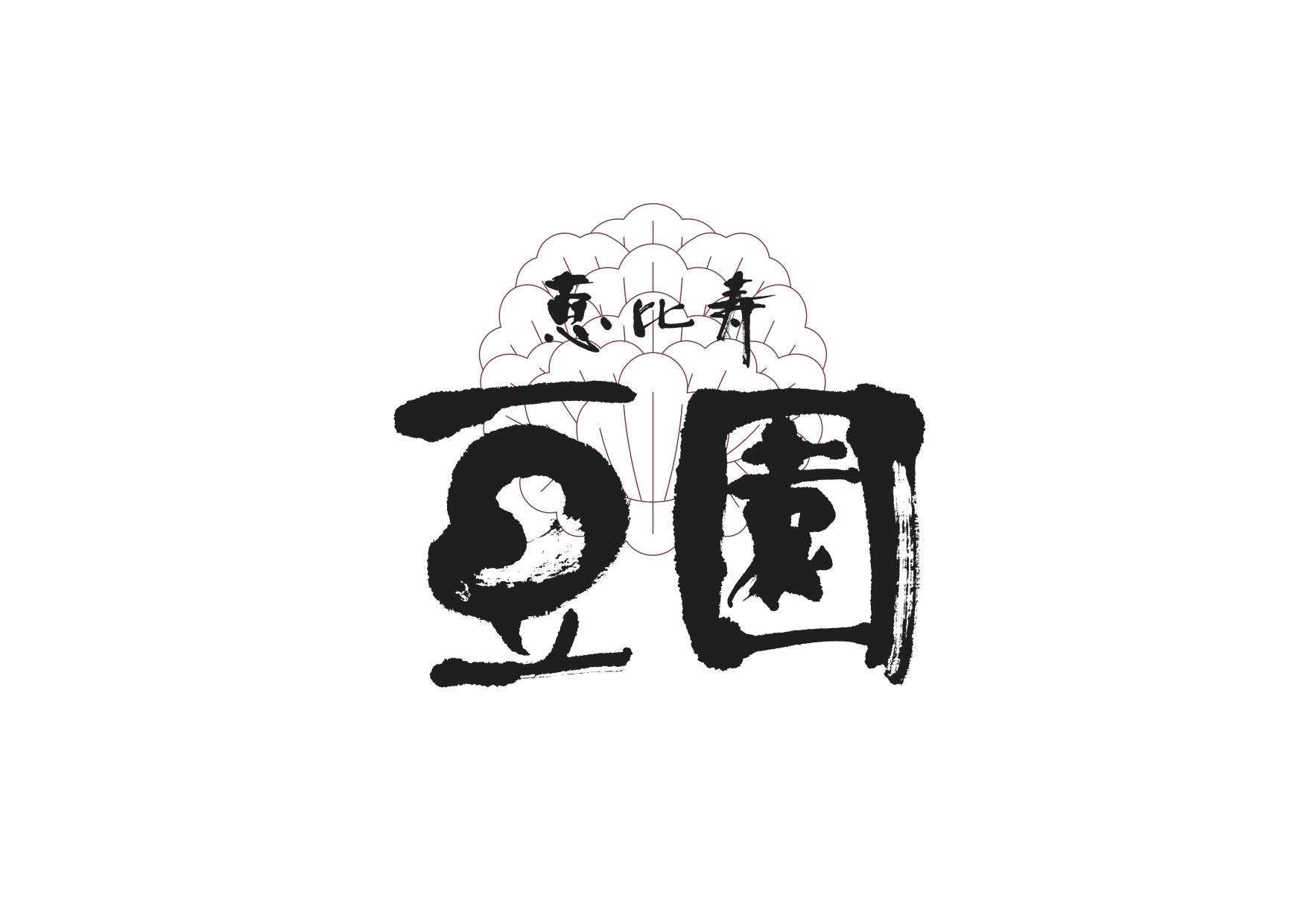 恵 比 寿 豆 園    -  e b i s u m a m e z o n o-