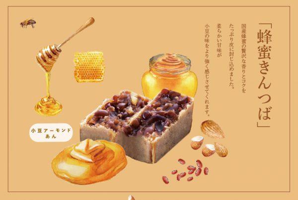 新商品「蜂蜜きんつば」販売開始いたしました。